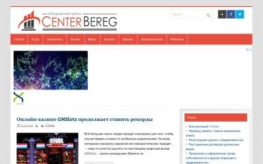 center-bereg.ru screenshot