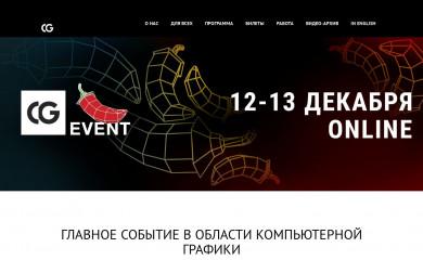 cgevent.ru screenshot