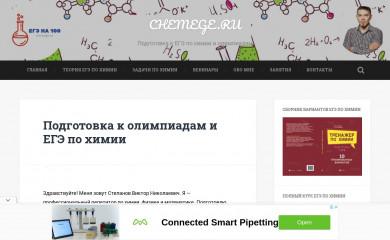 chemege.ru screenshot