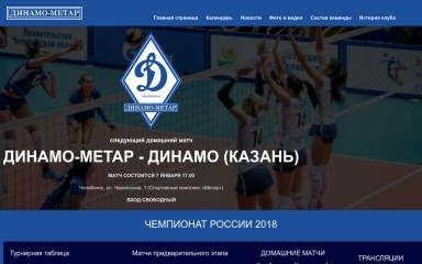 chelmetar.ru screenshot