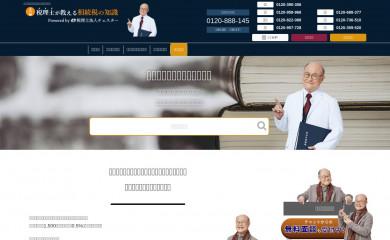 chester-souzoku.com screenshot