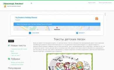 childrens-songs.ru screenshot