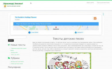 childrens-songs.ru screenshot
