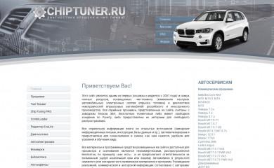 chiptuner.ru screenshot