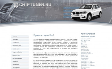 chiptuner.ru screenshot