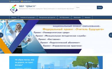 cmiso.ru screenshot
