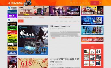 coolpc.com.tw screenshot