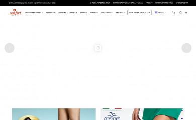 http://comfort-shoes.gr screenshot