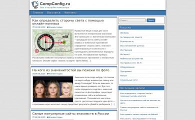 http://compconfig.ru screenshot