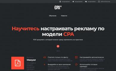 cpa.ru screenshot