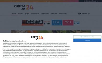 creta24.gr screenshot
