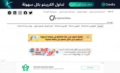 cryptoarabe.com screenshot