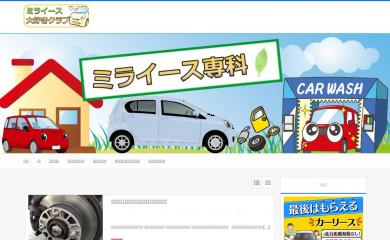 daihatsu-miraes.biz screenshot