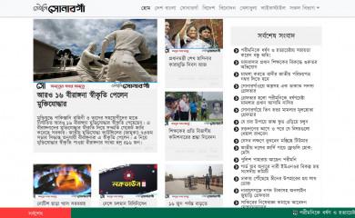 dailysonargaon.com screenshot