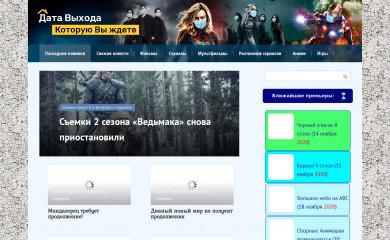 data-vykhoda.ru screenshot