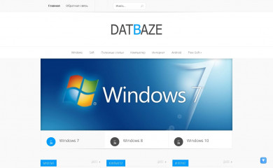 http://datbaze.ru screenshot