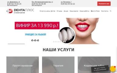 http://denta-plus.org screenshot
