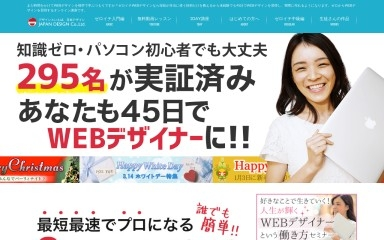 design-school.jp screenshot