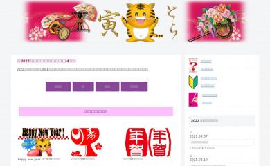 designbank-nenga.com screenshot