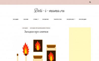 http://deti-i-mama.ru screenshot