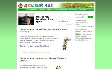 http://detskiychas.ru screenshot