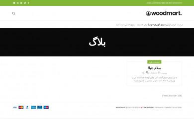 dev-wp.ir screenshot