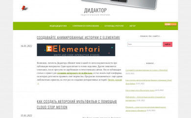 http://didaktor.ru screenshot