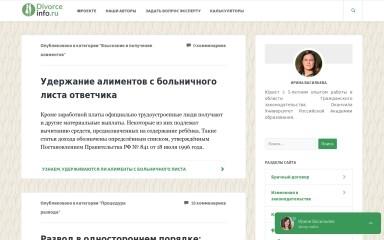 divorceinfo.ru screenshot
