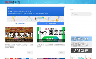 dmcoupon.com screenshot