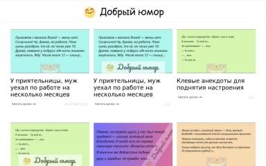 dobrohumor.ru screenshot