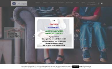 dosragiadakos.com screenshot
