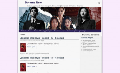 dorams-new.ru screenshot