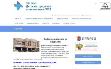dp71.spb.ru screenshot