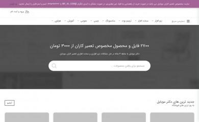 dr-mobile.org screenshot