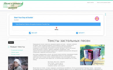drinking-songs.ru screenshot