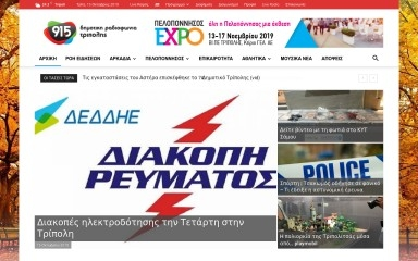 http://drt915.gr screenshot