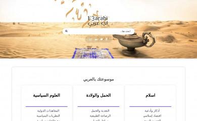 e3arabi.com screenshot