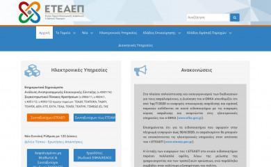http://eteaep.gov.gr screenshot