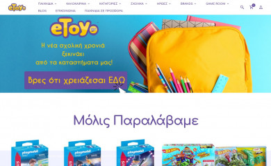 etoy.gr screenshot