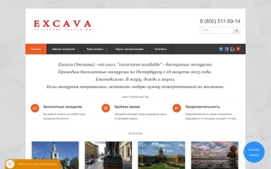 excava.ru screenshot