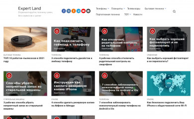 expertland.ru screenshot