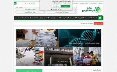 eddirasa.com screenshot