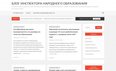 http://eduinspector.ru screenshot