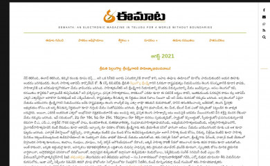 eemaata.com screenshot