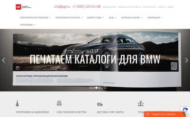 egf.ru screenshot