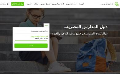 egyptschools.info screenshot