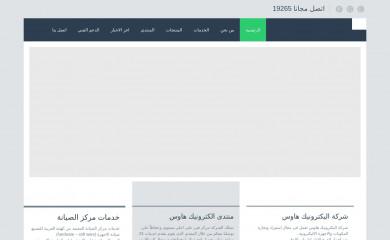 ehousesw.com screenshot