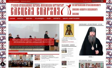 el-eparhy.ru screenshot