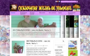 http://elfikarussian.ru screenshot