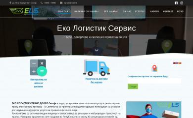 els.mk screenshot